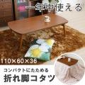 折れ脚コタツ【ビーグル】11060
