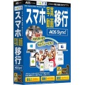 スマホ写真・動画移行アプリ AOS Sync+