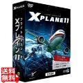 フライトシミュレータ Xプレイン11 日本語 価格改定版