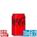 コカ・コーラゼロシュガー 350ml缶 (24本入)