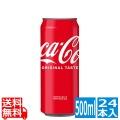 コカ・コーラ 500ml缶 (24本入)