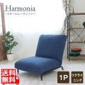 【Harmonia】スチールレッグソファ(BL)