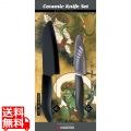 セラミック 三徳ナイフ フルーツナイフ 2本セット ( 風神雷神 )