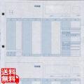 給与明細書ページプリンター用紙(500枚) 334007