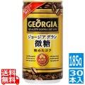 ジョージア グラン微糖 缶 185g (30本入)
