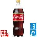 コカ・コーラゼロカフェイン 1.5L PET (8本入)