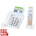 デジタルコードレス電話機 子機1台タイプ ホワイト系