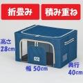 収納ボックス 積み重ねできる 窓付収納ボックス ネイビー 50×40×28 衣類収納 小物収納 収納 スタッキング 衣装ケース フタ付き
