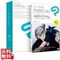 CLIP STUDIO PAINT PRO 公式ガイドブック 改訂版セットモデル