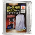 【タイヤラック・カバー】 タイヤ収納ラック 専用 カバー M