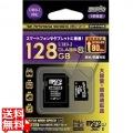 microSDXCメモリカード 128GB Class10 UHS-I
