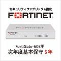【保守契約】FortiGate-60E用 次年度基本保守 5年