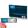 [Micron製] 内蔵SSD M.2 P2シリーズ 500GB (3D NAND/Read:2300MBs/Write:940MBs/5年保証) 国内正規品
