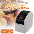 自動ホームベーカリー 「ふっくらパン屋さん」 1斤/1.5斤選択 (米粉パン・天然酵母パン対応) 「残りごはんでパンがつくれる」 ホワイト