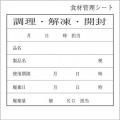 キッチンペッタ(100枚綴・100冊入) スタンダード No.004 写真1