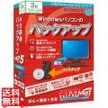 HD革命/BackUp Next Ver.5 Standard 通常版 3台用