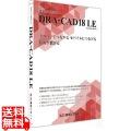 DRA-CAD18LE(新規)