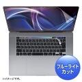 16インチMacBook Pro Touch Bar搭載モデル用ブルーライトカット指紋防止光沢フィルム