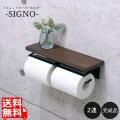 【SIGNO】(シグノ) トイレットペーパーホルダー2連