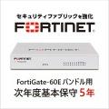 【保守契約】FortiGate-60E バンドル用 次年度基本保守 5年