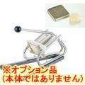 【オプション品】マトファ ポテトカッター 部品 替刃 10×10 CF110
