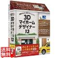 3Dマイホームデザイナー13 オフィシャルガイドブック付