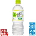 い・ろ・は・す 天然水にれもん PET 555ml (24本入)