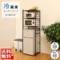 冷蔵庫 ラック 微妙な高さ 調節 ができる アジャスター付き ブラウン RZR-HR3(BR)    新生活 一人暮らし レンジ トースター 幅60 2ドア 写真1