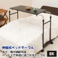 永井興産 ( NAGAIKOSAN ) 伸縮式 ベッド テーブル ブラック 写真2