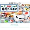 回転寿司トレイン 写真2