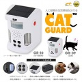 超音波式動物忌避器 キャットガード (猫・害獣用) 写真2