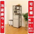 冷蔵庫 ラック 微妙な高さ 調節 ができる アジャスター付き ブラウン RZR-HR3(BR)    新生活 一人暮らし レンジ トースター 幅60 2ドア 写真2
