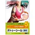 タトゥシール/透明/A4/5枚 写真2