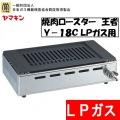 焼肉ロースター Y-18C型 王者 LPガス用 | 写真2
