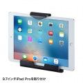 iPad・タブレット用VESA取付けホルダー 写真2