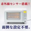 センサー付フラットオーブンレンジ 18L ホワイト 写真2
