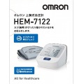 HEM-7122 写真2