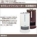 セラミックヒーター(1200W/600W 2段階切替)(超音波ミスト式加湿機能付) 写真2