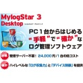 MylogStar 3 Desktop BOX 写真2