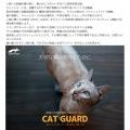 超音波式猫忌避器 キャットガード (猫用) 写真3