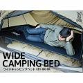 快眠できるゆったりサイズ ワイドキャンピングベッド | キャンピングベッド  写真3