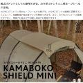 風よけテントとしても使用できる カマボコシールドミニ タン 写真3