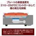 イワタニ カセットコンロスモークレス焼肉グリル やきまる 写真3