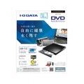 USB 3.0 バスパワー&オーサリングソフト付きポータブルDVDドライブ 写真3