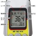 非接触放射温度計 写真3