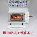 センサー付フラットオーブンレンジ 18L ホワイト 写真3