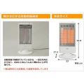 遠赤外線カーボンヒーター(900W/450W 2段階切替) 自動首振り機能付 ホワイト 写真3