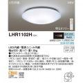 パナソニック 〜10畳  LHR1102H [LEDシーリングライト(昼白色・調光・10畳・リモコン付属)] 写真4
