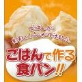 ホームベーカリー 「ごはんパン・天然酵母パンメニュー付 写真4