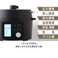 電気圧力鍋 2.2L ブラック KPC-MA2-B アイリスオーヤマ 写真4